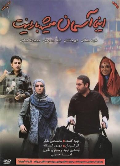 دانلود فیلم اسپانیایی سه متر بالاتر از آسمان دانلود فیلم های اسپانیایی با زیرنویس فارسی