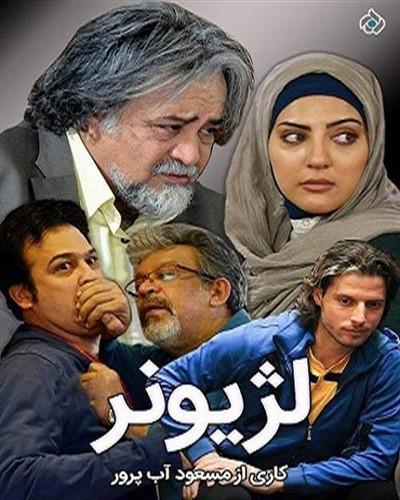 Iran Tv Serie